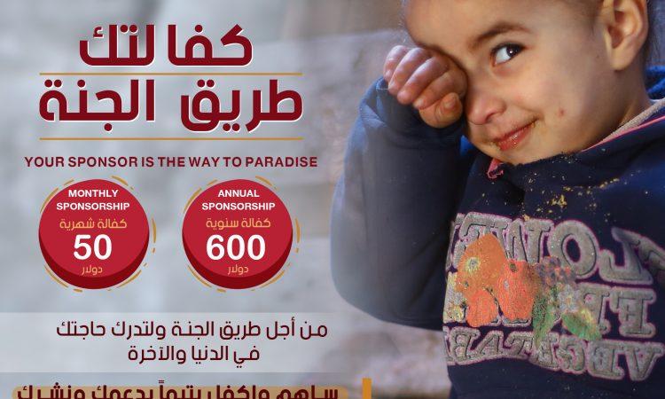 حملة ساهم واكفل يتيم copy