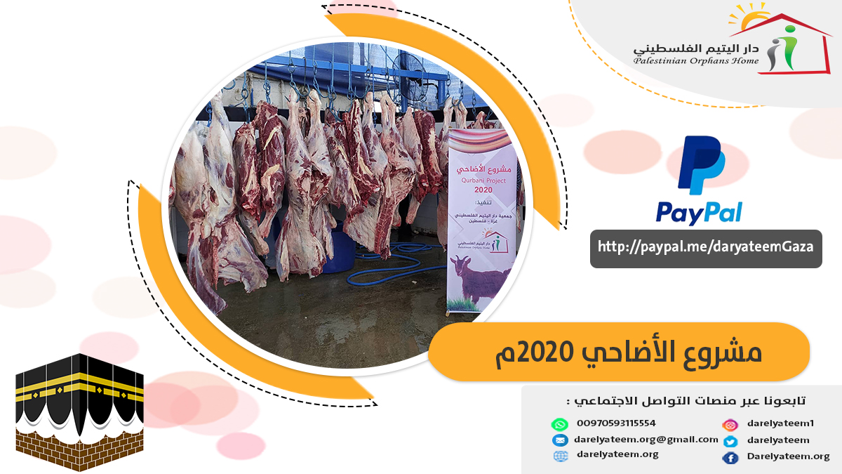 Qurbani Project